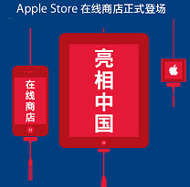 apple-online-store-china.jpg